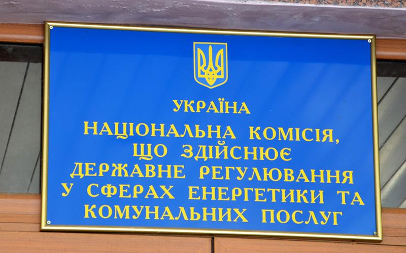 http://reform.energy/uploads/Logotypy/NKRECU_(1).jpg
